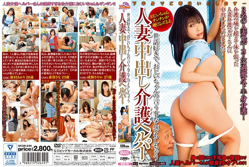 MCSR-249 In Nursing Care Helper Sewazuki Out In A Married Woman, Resulting In Anything That Says Grandpa