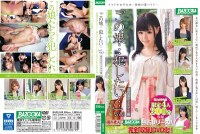 BAZX-049 I Want This Girl … Committed … Vol.3 Parents Do Not Know … Sexual Activity Of Female College Student Who Has Moved To Tokyo From The Countryside.Tokyo Certain Private College Ed.