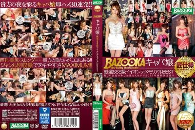 BAZX-067 BAZOOKA Hostesses Carefully Selected SSS Grade Good Woman Memorial BEST