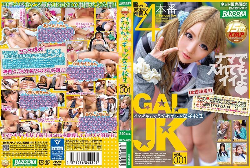 [BAZX-083] Imadoki ☆ Gyugaku Girls School Girls Vol.001