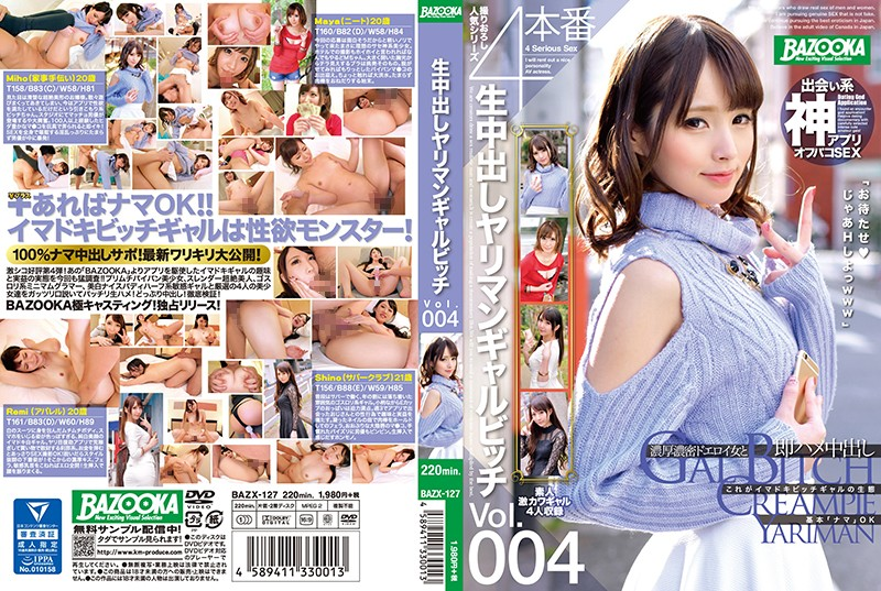 BAZX-127 Cum Inside Out Yariman Galvitch Vol.004
