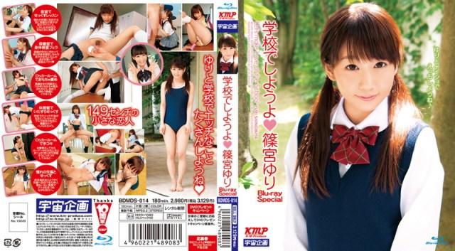 学校でしようよ 篠宮ゆり Blu-ray Special(ブルーレイディスク)