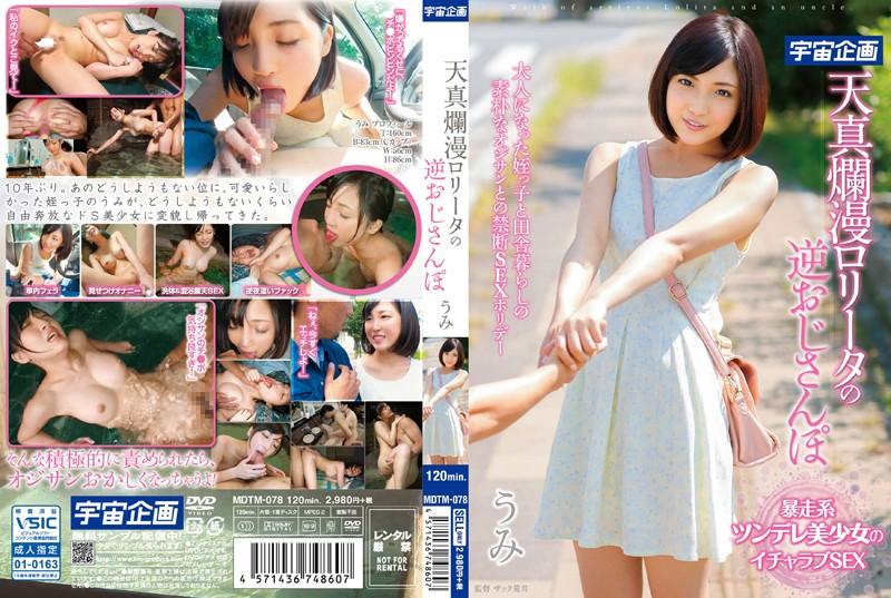 MDTM-078 Naivete Lo●ta Umi Picks Up Old Guy Umi