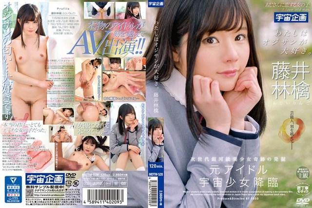MDTM-528 わたしはオジサンが大好き。藤井林檎