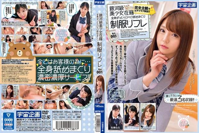 MDTM-557 銀河級美少女在籍 全身ずっとベロベロ舐めまくり制服リフレ Vol.001