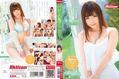 MKMP-098 AV Debut Longing Haruna-chan Of The Second Year In A Row Stadium Nomination No.1 In The Rookie AV Debut Haruna Hebei – Tokyo Certain Cabaret Club Shop To Rika Hoshimi! !~