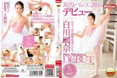 MKMP-152 Active Ballet Instructor Debut! ! Shirakawa 璃na