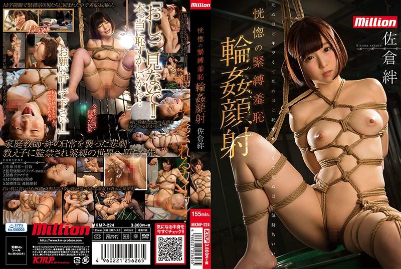 MKMP-224 Sakura Bond Ecstasy Bondage Shrieks Gangbangs Facial Cumshot