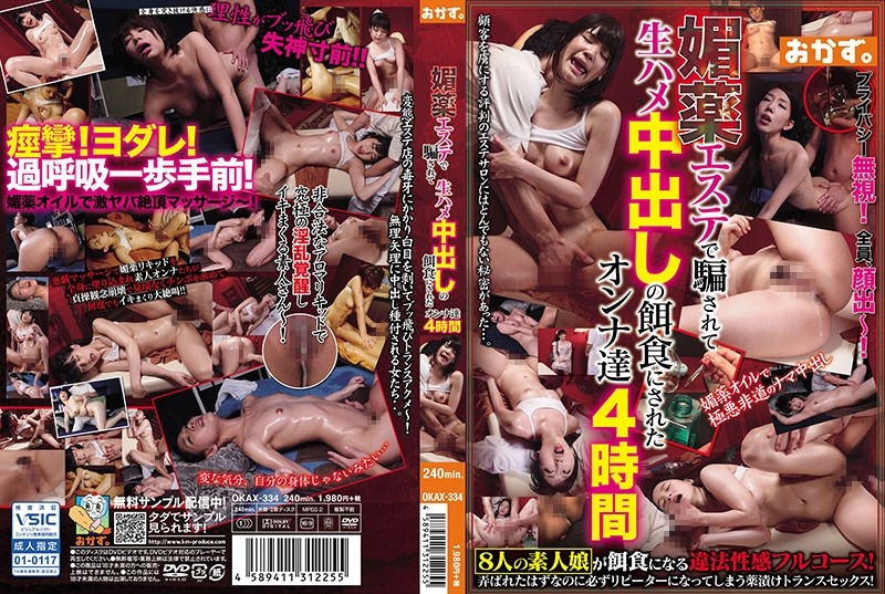 OKAX-334 Tonna Gathered For The Cum Shot Cheat On The Aphrodisiac Esthetics 4 Hours