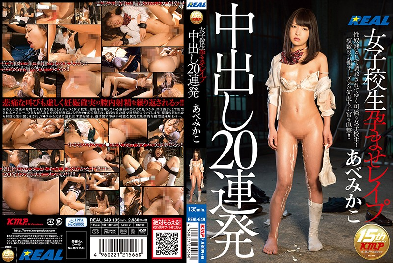 REAL-649 Girls' School Student Pregnant Rape Cum Shot 20 Consecutive Visits Abe Mikako