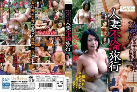 UMSO-119 Who Took The Pies In Humans, Just The Two Of Us Of The Trip Other Than The Husband … Married Woman Affair Travel