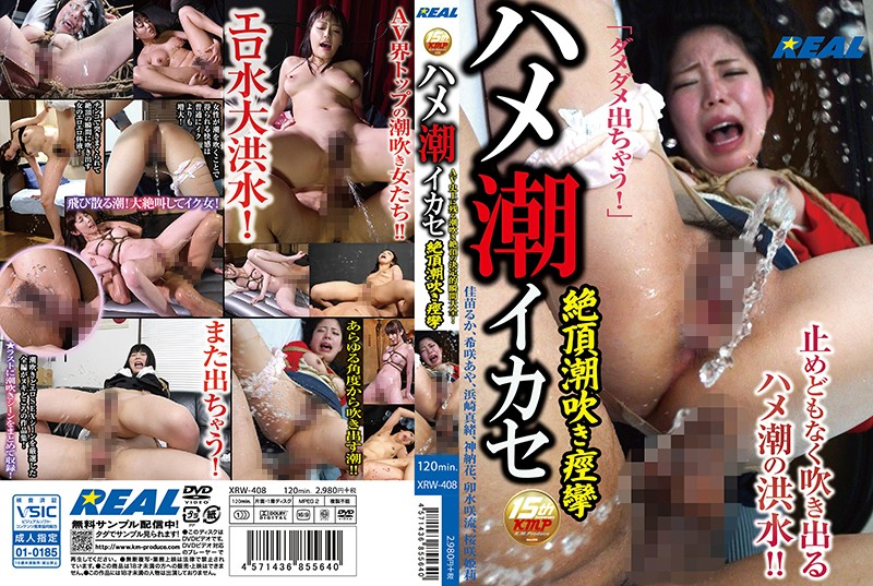XRW-408 A Decisive Moment Full Of Squirting Cums That Remains In AV History!Shark's Tide Ejaculation Cum Shot Squirting Cramp
