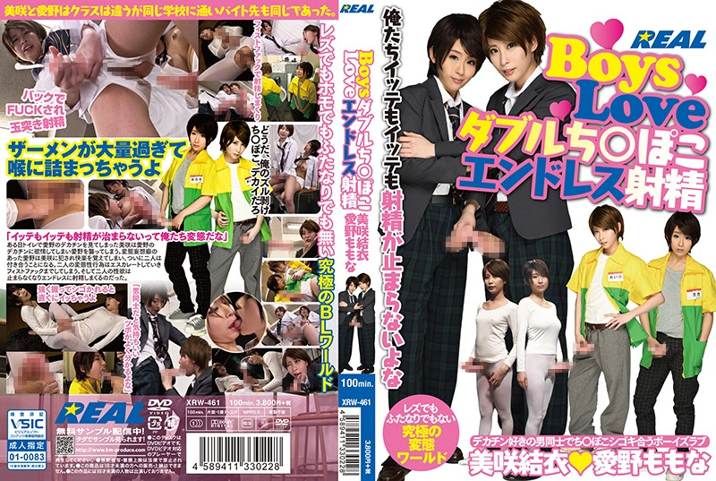 XRW-461 Boys Love Double Daughter ○ Poko Endless Ejaculation