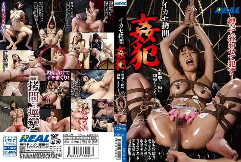 XRW-471 Ikashi Torture Adult Crime Committing Screaming And Screaming Piercing!