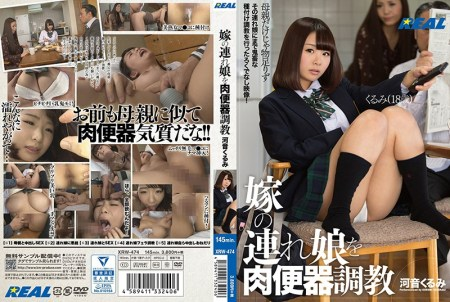 XRW-474 Daughter With Her Daughter-in-law To Meat Urinal Trainer Kawano Kurumi