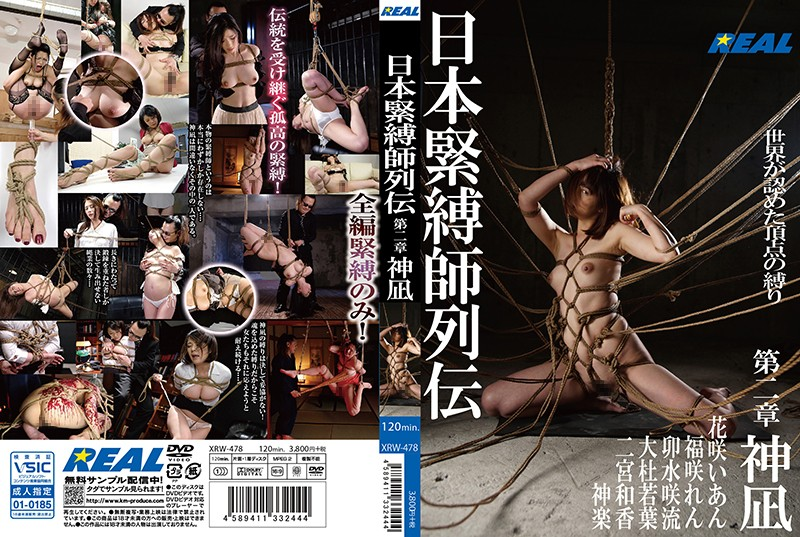 XRW-478 Nippon Buddhist Rectangle Chapter 2 Kannagi