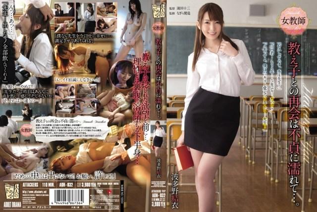 【モザイク除去】女教師 教え子との再会は不貞に濡れて…。 波多野結衣