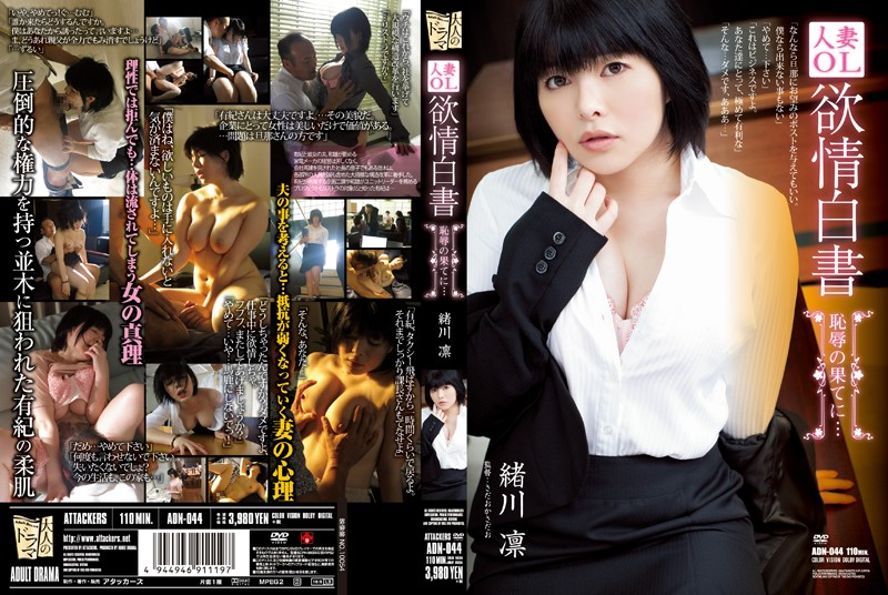 ADN-044 The Ends Of The Married Woman OL Lust White Paper Disgrace To … Rin Ogawa