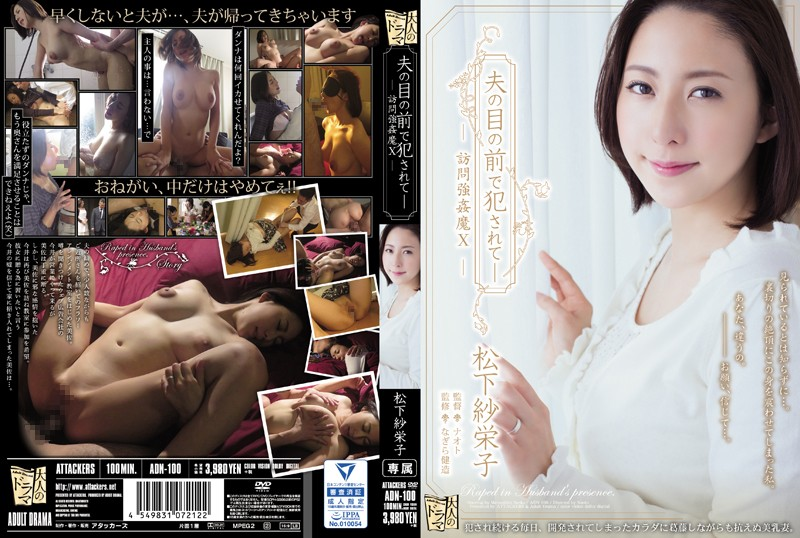 Nonton Film JAV ADN-100 It Is Fucked In Front Of The Husband Of The Eye Visit Rape Magic 10 Matsushita Saeko Subtitle Indonesia Streaming Movie Download Gratis Online