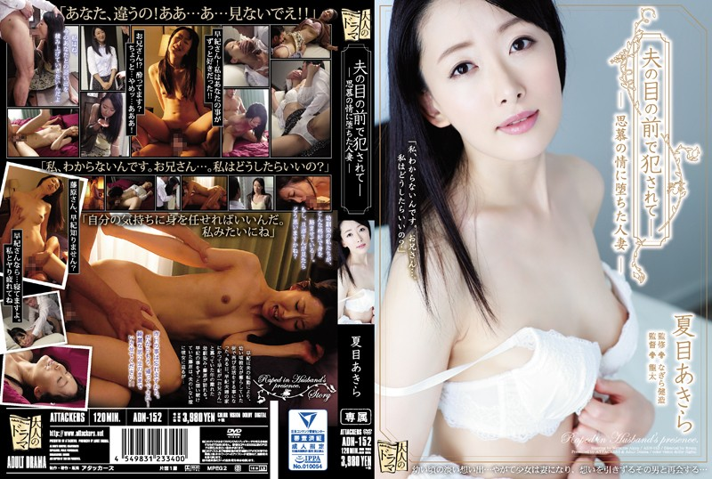 Nonton Film JAV ADN-152 Having Been Fucked In Front Of Her Husband A Wife Married Nishimi Akira Subtitle Indonesia Streaming Movie Download Gratis Online