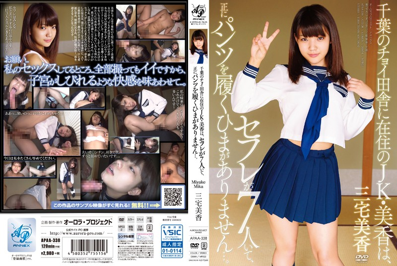 APAA-338 Chiba Of JK · Mika Of Living In The Countryside Choi, Saffle Is Had Seven, Does Not Have Time To Just Wear The Pants …. Miyake Mika