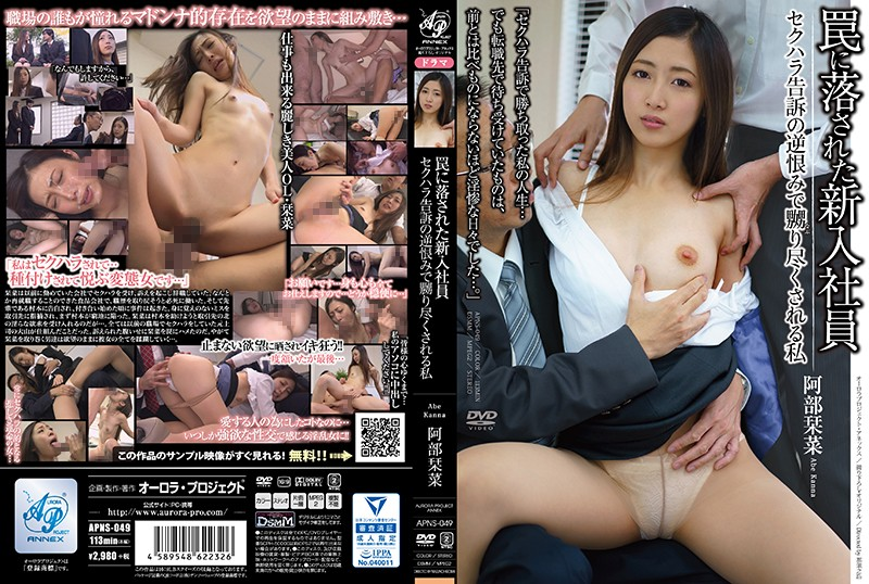 APNS-049 I'm Exhausted By The Grudge Against The Sexual Harassment Of A Newly Hired Trap In A Trap I Abe Representative