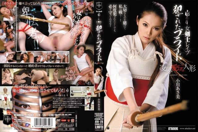 【モザイク除去】女剣士レ●プ 犯●れたプライド 凌●愛玩人形 小川あさ美