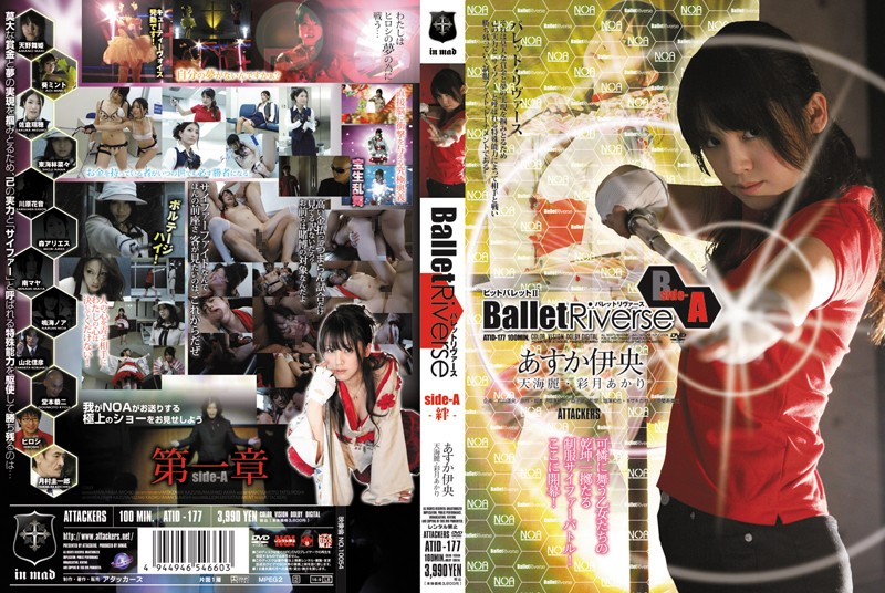 atid-177 バレットリヴァース SIDE A -絆-