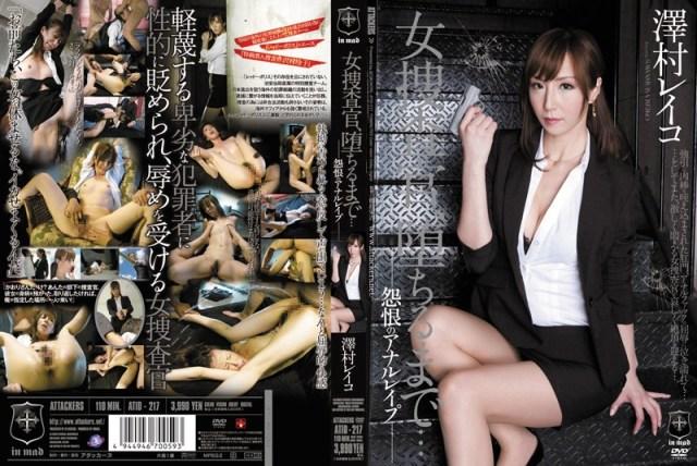 女捜査官、堕ちるまで… ―怨恨のアナルレ●プ― 澤村レイコ