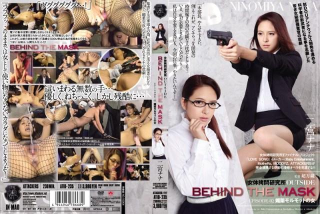 女体拷問研究所 OUTSIDE BEHIND THE MASK EPISODE-02 媚薬モルモットの女 二宮ナナ