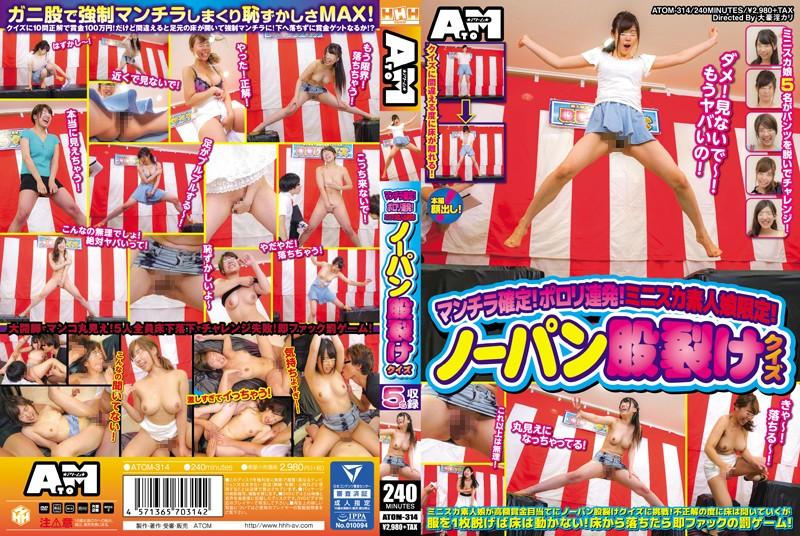ATOM-314 Mantila Confirmed!Pollorious Succession!Mini Skirt Amateur Daughter Limited!No-pan Crotch Quiz