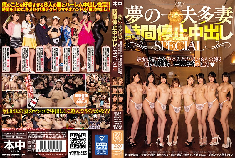 AVOP-314 A One Husband Many Wives Time Stopping Creampie Dream Cum True Special When A Man Acquires The Strongest Power In The World He Gets 8 Ladies And Lives A Harlem Sex Life Of Fucking From Morning Till Night