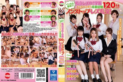 AVOP-324 Once In A Lifetime! What? Private Lesbian!Gakuen Namidanamida's Graduation Exam 120 Minutes Non Stop Lesbian Orgy!