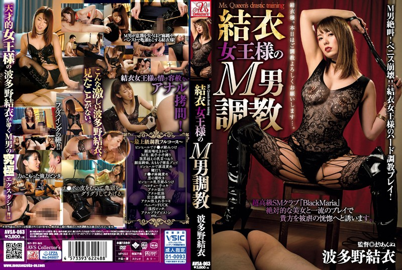 AVSA-063 Queen Queen's M Men's Training Hatano Yui Hatano