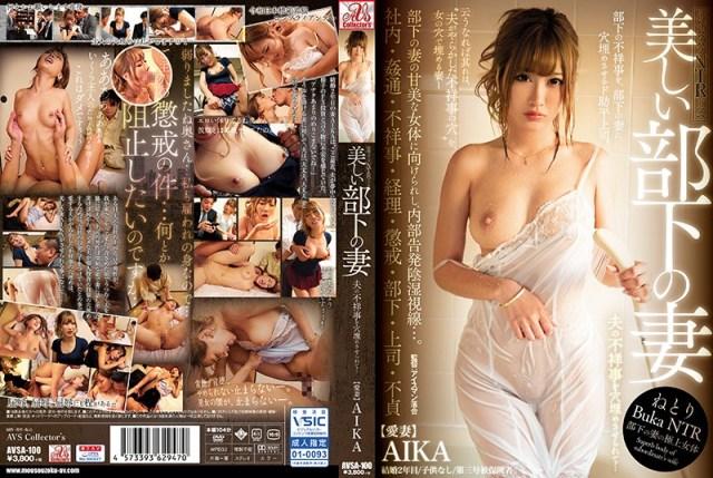 屈辱パワハラNTRドラマ 美しい部下の妻 AIKA