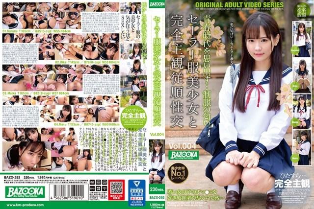 セーラー服美少女と完全主観従順性交 Vol.004