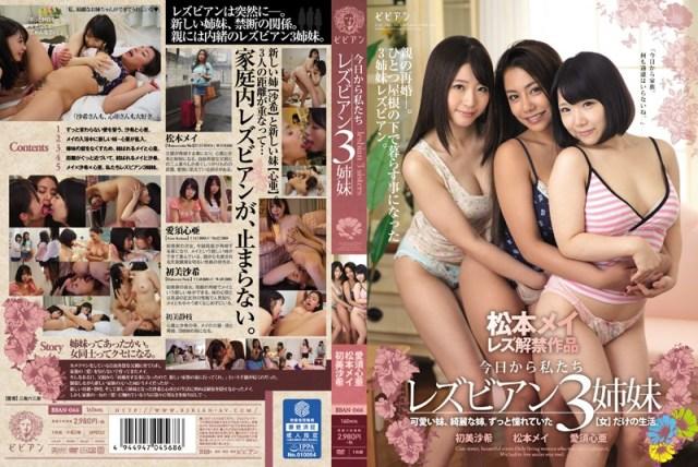 今日から私たちレズビアン3姉妹 松本メイ 愛須心亜 初美沙希