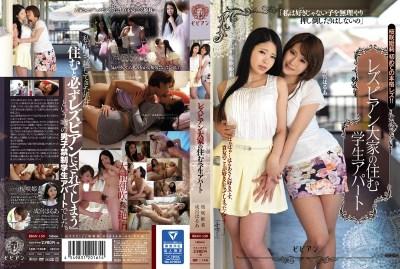 BBAN-150 Student Apartment In Which A Lesbian Landlord Lives Okazaki Himeji Narimiya Haruka
