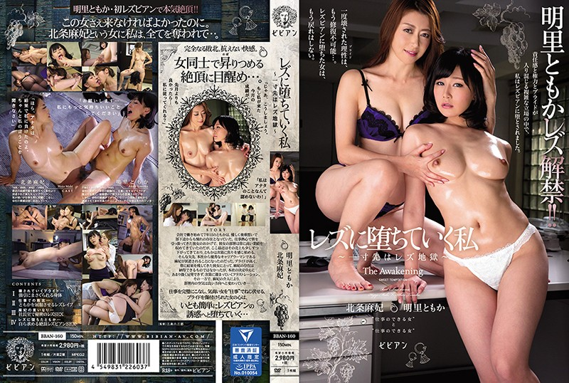 BBAN-160 I Fall Into The Lesb … … One-size Is Leslie Hell ~ Akari Tomoka Hojo Asahi