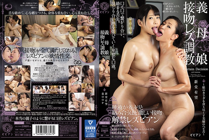 BBAN-166 In-law Daughter Kissing Lesbra Training ~ The Snake Tongue Of The Bride Who Enrages The Mother-in-law 's Body – Shinseido Promising Fountain?
