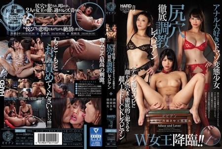 BBAN-168_A W Adorns!Anal Love Domaso Hentai Girl Hottest Hole Hole Thorough Breaking Lesbian