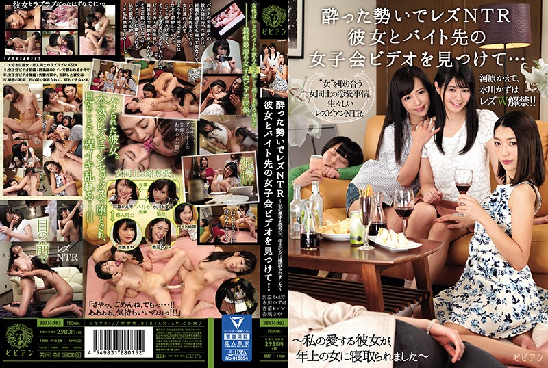 BBAN-183 With Drunk Momentum I Found A Video Of Lesbian NTR And Her Girls Part Time Job In A Byte …
