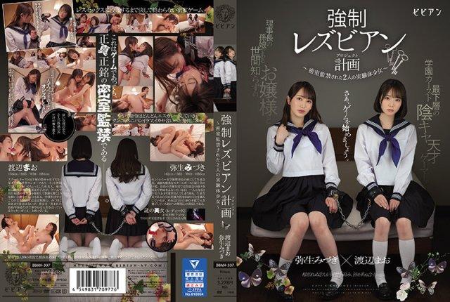 強●レズビアン計画 ~密室監禁された2人の実験体少女~