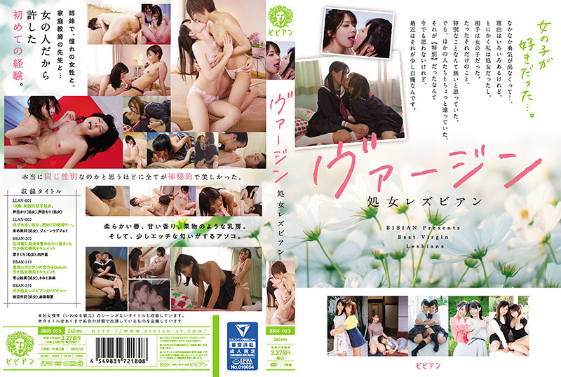 BBSS-053 ヴァージン 処女レズビアン