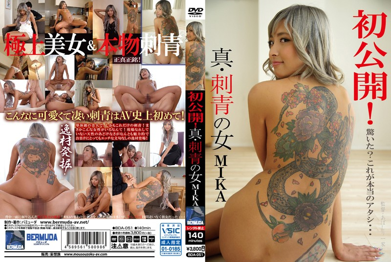 BDA-051 First Public Release! A True · Tattoo Woman MIKA