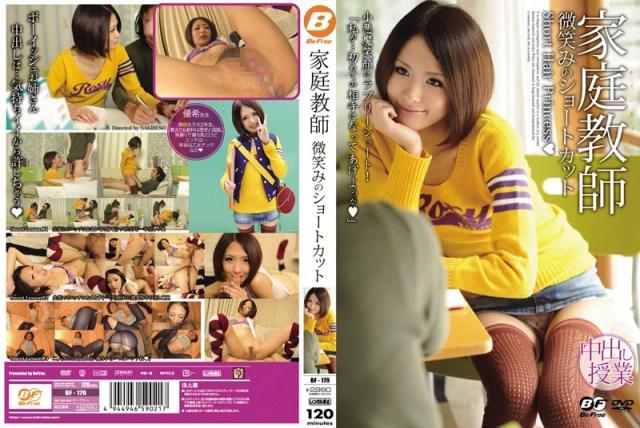 家庭教師 微笑みのショートカット 優希 夏目優希