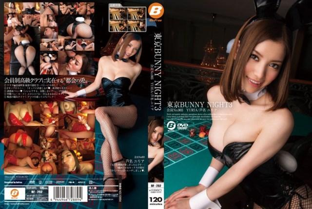 東京BUNNY NIGHT 3 芦名ユリア