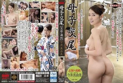 BKD-172 Hot Water Path Of Mother-to-child Copulation – Shiho ~ Mayumi Imai