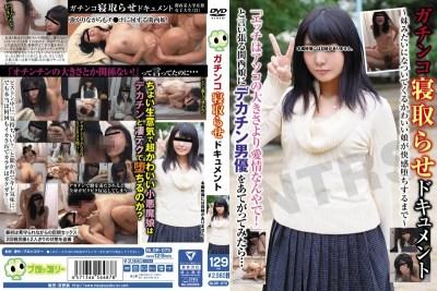 BLOR-075 Gachinko Netora To Document