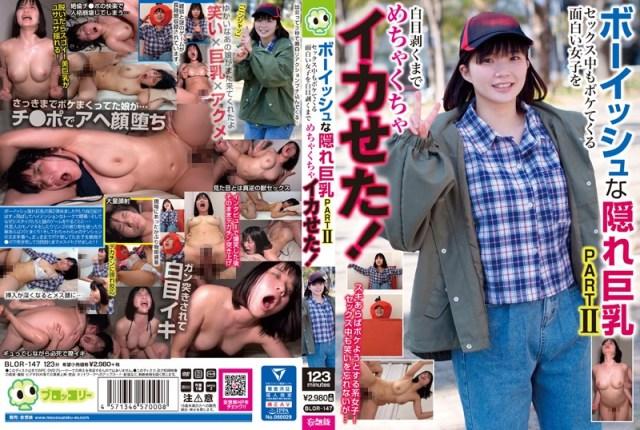 ボーイッシュな隠れ巨乳PARTII セックス中もボケてくる面白い女子を白目剥くまでめちゃくちゃイカせた!